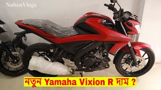 New Yamaha Vixion R Price In Bangladesh 🏍️155Cc Sports Bike 🔥 Specification & Price !!