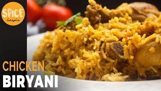 স্টুডেন্টস এবং ব্যাচেলর্স স্পেশাল !! সবচেয়ে সহজে এবং কম সময়ে চিকেন বিরিয়ানি | Chicken Biryani