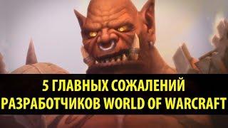 5 Главных Сожалений Разработчиков World of Warcraft!
