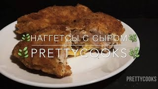 Курица с сыром или Куриные Наггетсы