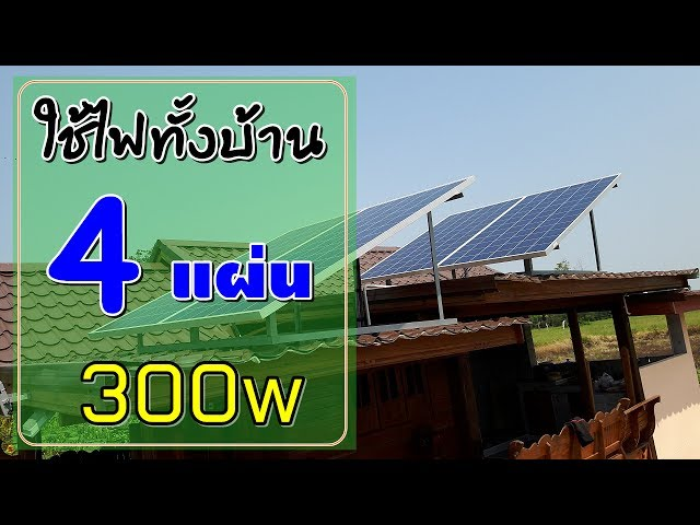 ????????????????????????????? ?.??????? ????????????????? Solar Cell  PV-1200P ???????????