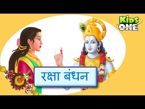 रक्षा बंधन | Raksha Bandhan History in Hindi | Hindu Festival of Rakhi - KidsOneHindi