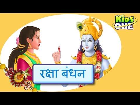 Видео Essay raksha bandhan marathi language