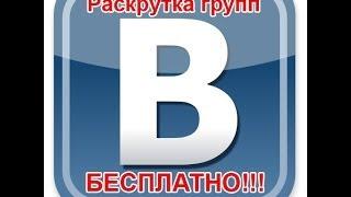 Раскрутка групп вконтакте без ботов бесплатно(, 2013-11-23T21:46:11.000Z)