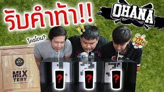 รับคำท้า-ohana-ชงเครื่องดื่มด้วยน้ำจิ้มซีฟู๊ด-l-เกมใครดวงจู๋-ep-13