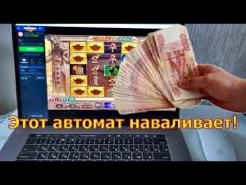 Схема выигрыша в казино вулкан гаминатор слот казино онлайн