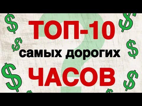 САМЫЕ ДОРОГИЕ ЧАСЫ TОП-10 2018