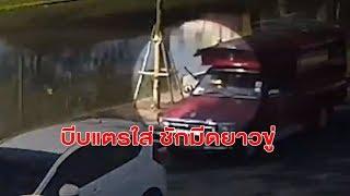 รู้ตัวคนขับรถสี่ล้อแดง ขับไล่จี้ท้ายเก๋ง-ควงมีดยาวหาเรื่องแล้ว อ้างไม่พอใจถูกบีบแตรใส่