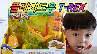 플레이도우로 티라노 사우루스 만들고 놀아보자  T-Rex Dinosaur Play-Doh