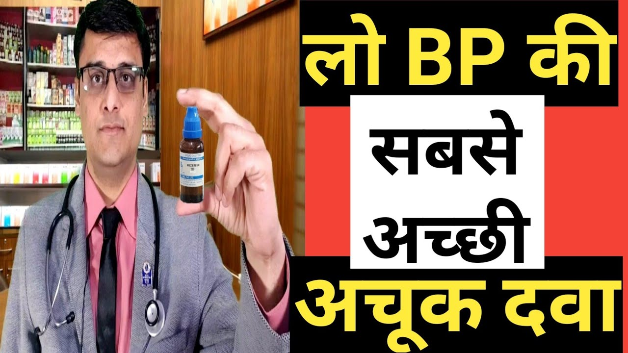 LOW BP TREATMENT ! HOMEOPATHIC TREATMENT ! HOW TO CURE