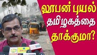 chennai weather today tamil nadu weather forecast today luban cyclone status now tamil news live