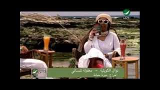 Nawal Maaoulah Tensani نوال - معقولة تنسانى