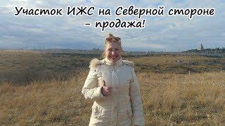 крым на ПМЖ: Участок в Севастополе, который не отберут