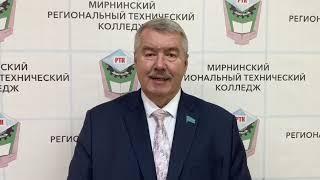 Директор МРТК В.В. Березовой поддержал чемпионов «WORLDSKILLS RUSSIA-2020»
