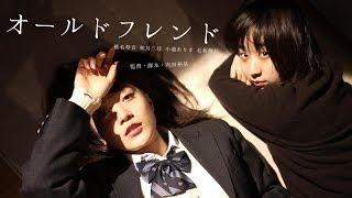 『オールドフレンド』(2014/68分/卒業制作映画) 【上映情報】 5/24~25...