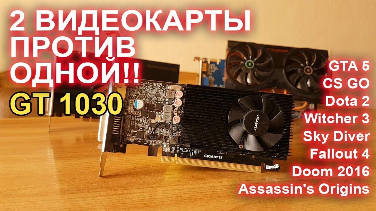 SLI две видеокарты GTX 550 Ti против GT 1030 CS GO DOTA 2 GTA 5
