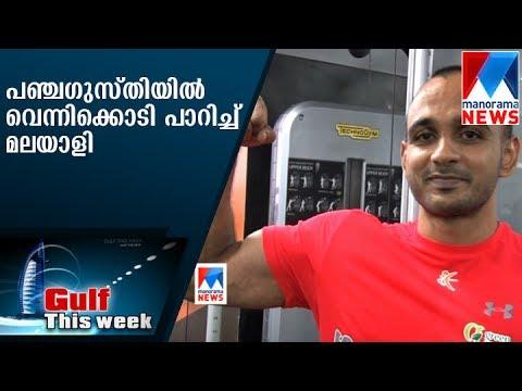 Malayali with achievement in arm wrestling   Gulf this week    Manorama News