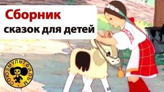 Сказки для детей | Сборник добрых мультиков для малышей