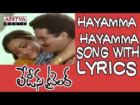 Ladies Tailor Full Songs With Lyrics - Hayamma Hayamma Song - Rajendra Prasad, Archana, Ilayaraja