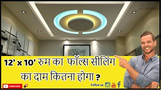12' x 10' Bedroom False Ceiling Cost Details 2020 | @Interior Jagat​