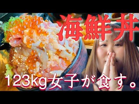 【海鮮丼】123kgが海鮮丼を食す!