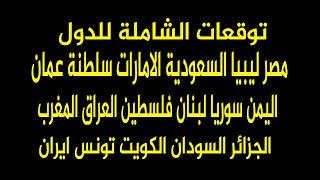 توقعات مصر ليبيا السعودية الامارات سلطنة عمان اليمن سوريا لبنان فلسطين العراق المغرب الجزائر السودان