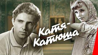 Катя-Катюша (1960) фильм