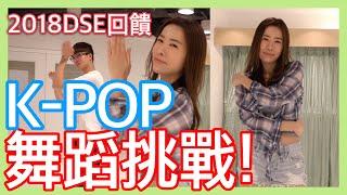 Publication Date: 2018-07-09 | Video Title: DSE2018回饋!KPop舞蹈挑戰!【文靜|DSE中文|現