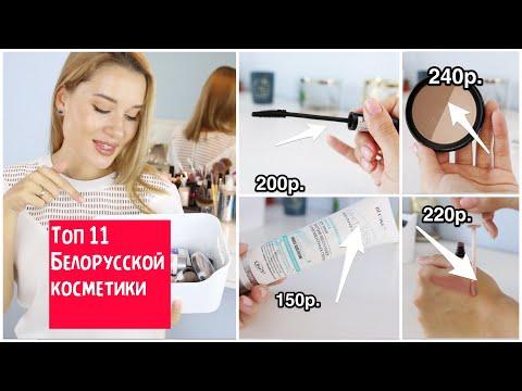ОЧЕНЬ ДЕШЕВО И КРУТО ! ТОП 11 БЕЛОРУССКОЙ КОСМЕТИКИ до 350р.!