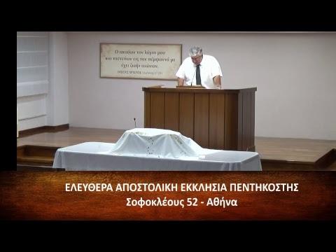 Επιστολή προς Εφεσίους κεφ. γ΄ (3) 8-21 // Γιώργος Προκόπης