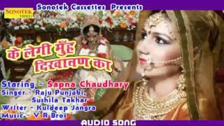 Ke Legi Muh Dikhawan Ka || Sapna || Haryanvi New Song || के लेगी मुँह दिखावण का