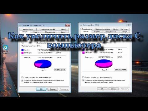 Как увеличить размер диска С компьютера программой EaseUS Partition Master