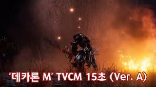데카론M TV CM 15초 (Ver. A)