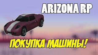 кУПИЛ МАШИНУ В GTA SAMP (Arizona RP)