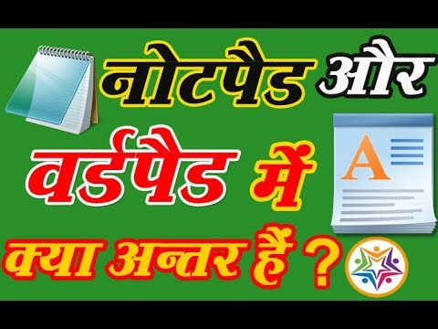 नोटपैड और वर्डपैड में क्या अन्तर है What is Difference between Notepad and WordPad in Hindi