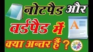 नोटपैड और वर्डपैड में क्या अन्तर है -What is Difference between Notepad and WordPad in Hindi screenshot 5