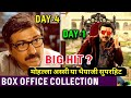 Box Office Collection Of Mohalla Assi & Bhaiyaji Superhit | Sunny Deol
