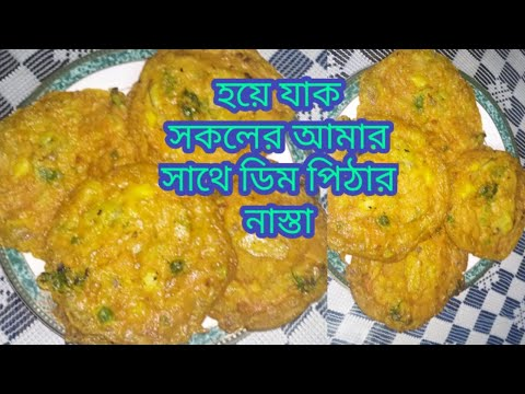 EATING SHOW EGG PITHA EATING//COOKING WITH SUBORNA