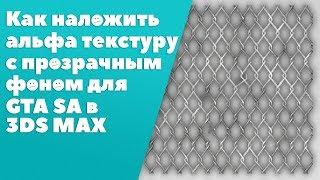 Как текстурировать модель текстурой с прозрачным фоном [3ds Max]