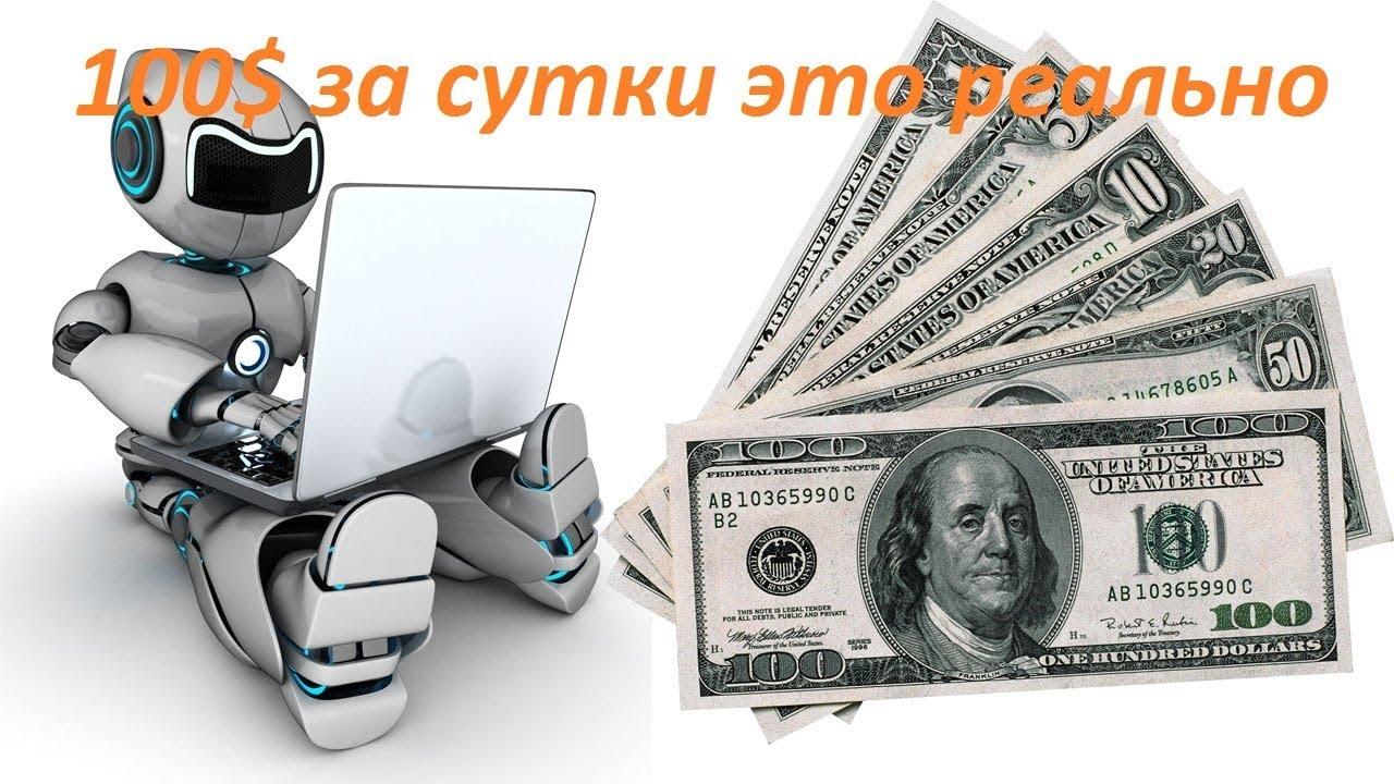 Где заработать100 долларов в интернете как заработать много денег с гномом lineage 2