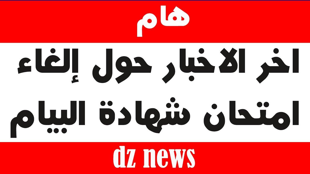 اخر اخبار الجزائر اليوم 2020 | اخر الاخبار حول إلغاء ...