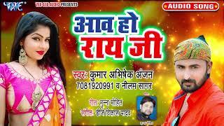 आगया #Kumar Abhishek Anjan का नया सबसे हिट गाना 2020 | Aawa Ho Rai Ji | Bhojpuri Hit Song