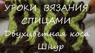 УРОКИ  ВЯЗАНИЯ  СПИЦАМИ  /  Узор  ДВУХЦВЕТНАЯ  КОСА  ШНУР  /  Выпуск  23
