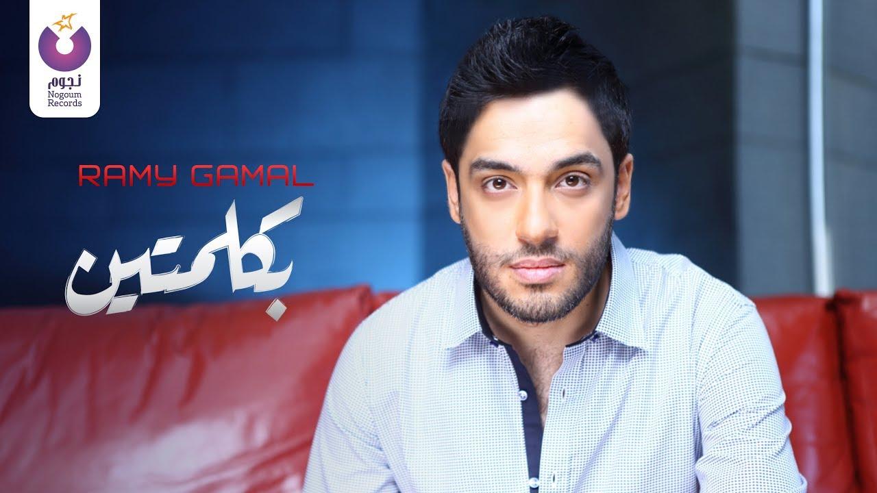 Ramy Gamal- Bekelmetein (Official Lyrics Video) | (رامي جمال – بكلمتين (2013
