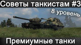 Советы танкистам #3 - Какой премиум-танк купить?(Привет, дорогие зрители! Сегодня перед вами третий выпуск рубрики