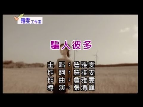 詹雅雯【騙人彼多】Official Music Video