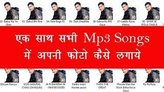 ek-sath-sabhi-mp3-song-me-apni-photo-kaise-lagaye