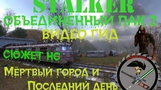 Сталкер ОП 2 Мертвый город и Последний день