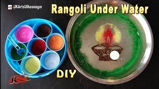 Under Water Rangoli | How to draw | JK Arts 1106