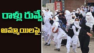 రాళ్లు రువ్వే అమ్మాయిలపై   CRPF launches Women Unit to Deal With Stone pelters in J&K   ABN Telugu